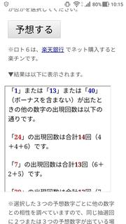 loto6-1378-yoso.jpg
