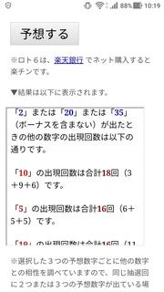 loto6-1380-yoso.jpg