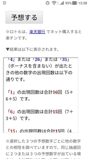 loto6-1381-yoso.jpg