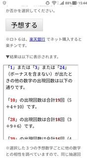 loto6-1382-yoso.jpg