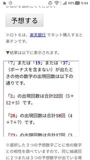 loto6-1383-yoso.jpg