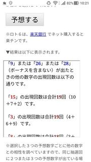 loto6-1384-yoso.jpg