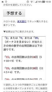 loto6-1385-yoso.jpg