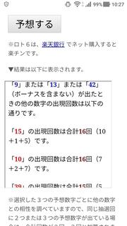 loto6-1386-yoso.jpg