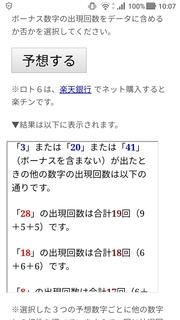 loto6-1387-yoso.jpg