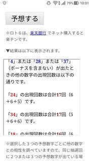 loto6-1388-yoso.jpg
