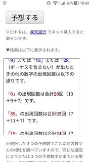 loto6-1389-yoso.jpg