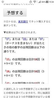 loto6-1390-yoso.jpg