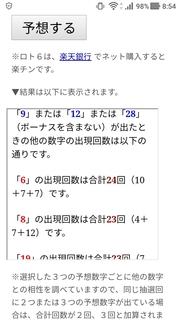 loto6-1391-yoso.jpg