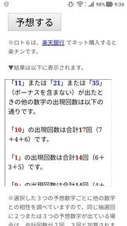 loto6-1392-yoso.jpg