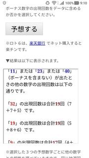 loto6-1393-yoso.jpg