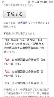 loto6-1394-yoso.jpg