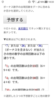 loto6-1395-yoso.jpg