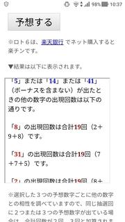 loto6-1397-yoso.jpg