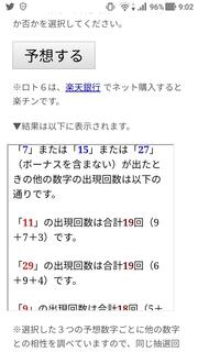 loto6-1398-yoso.jpg