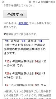 loto6-1399-yoso.jpg