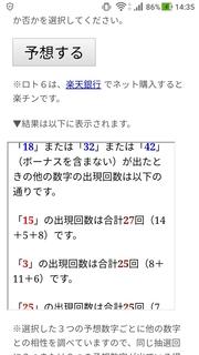 loto6-1400-yoso.jpg