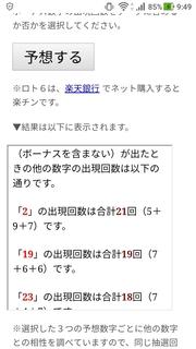 loto6-1401-yoso.jpg
