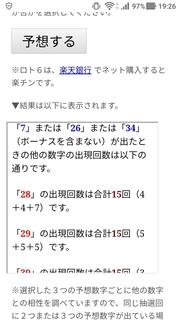 loto6-1402-yoso.jpg