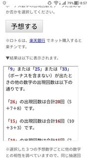 loto6-1403-yoso.jpg