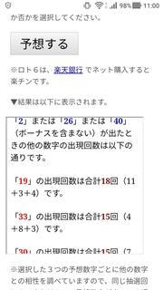 loto6-1404-yoso.jpg
