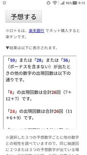 loto6-1405-yoso.jpg