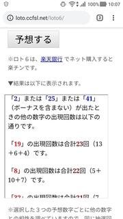 loto6-1406-yoso.jpg