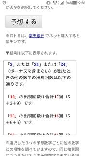 loto6-1407-yoso.jpg
