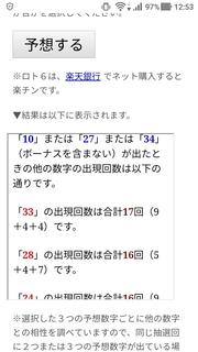 loto6-1408-yoso.jpg