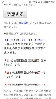 loto6-1409-yoso.jpg