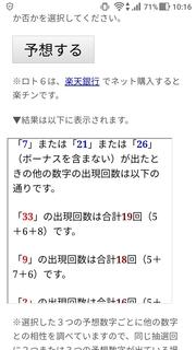 loto6-1410-yoso.jpg