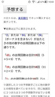 loto6-1411-yoso.jpg
