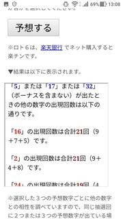 loto6-1413-yoso.jpg