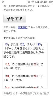 loto6-1414-yoso.jpg