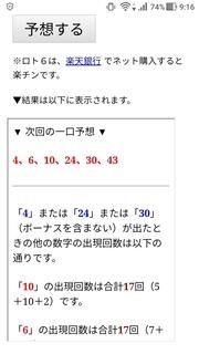 loto6-1418-yoso.jpg