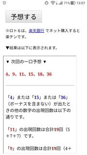 loto6-1420-yoso.jpg