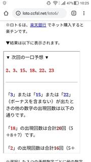 loto6-1421-yoso.jpg