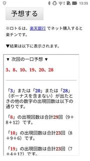 loto6-1422-yoso.jpg
