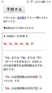 loto6-1423-yoso.jpg