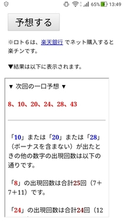 loto6-1424-yoso.jpg