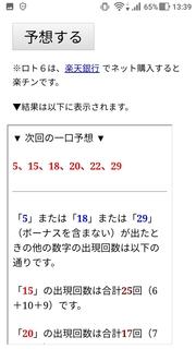 loto6-1427-yoso.jpg