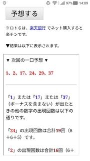 loto6-1429-yoso.jpg
