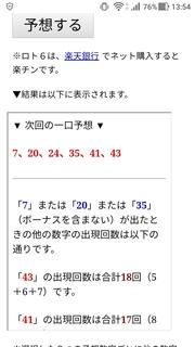 loto6-1430-yoso.jpg