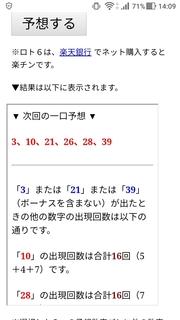 loto6-1435-yoso.jpg