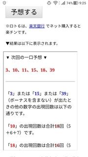 loto6-1436-yoso.jpg