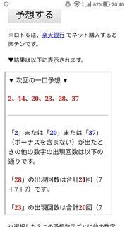 loto6-1437-yoso.jpg
