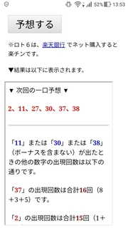 loto6-1438-yoso.jpg