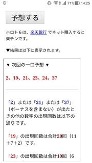 loto6-1439-yoso.jpg