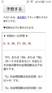 loto6-1441-yoso.jpg