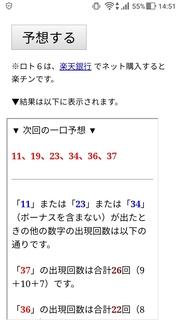 loto6-1442-yoso.jpg